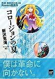 コロージョンの夏 (講談社BOX / 新沢 克海 のシリーズ情報を見る