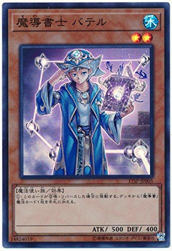 【シングルカード】17SP)魔導書士 バテル/効果/スーパー/17SP-JP005