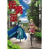 伝説の勇者の伝説 Revision(1) (ヤングガンガンコミックス)