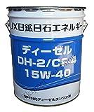 JX日鉱日石 ディーゼル DH-2/CF-4 (DH-2/CF-4 DPF対応ディーゼルエンジン油 ) 20Lペール缶 (15W-40)