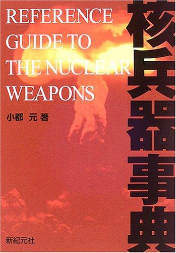 核兵器事典の詳細を見る