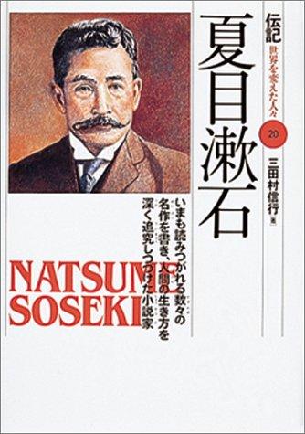 夏目漱石―いまも読みつがれる数々の名作を書き、人間の生き方を深く追究しつづけた小説家 (伝記 世界を変えた人々)の詳細を見る