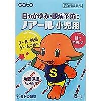 【第3類医薬品】ノアール小児用 15mL ×8
