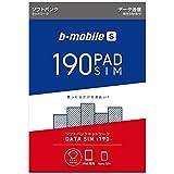 b-mobile S 190PadSIM(ナノSIMパッケージ) BS-IPA-PSDN2