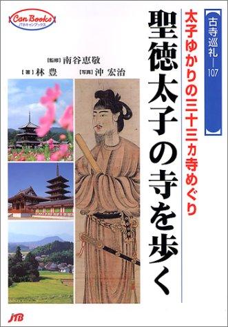 聖徳太子の寺を歩く JTBキャンブックス