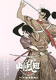 山風短(2) (ヤングマガジンコミックス)