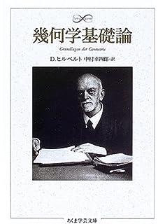 幾何学の基礎をなす仮説について (ちくま学芸文庫) | ベルンハルト ...