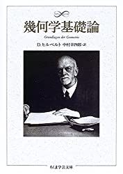 幾何学基礎論 (ちくま学芸文庫)