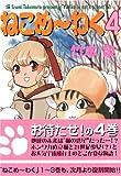 ねこめ~わく (4) (眠れぬ夜の奇妙な話コミックス)
