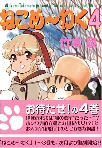 ねこめ~わく (4) (眠れぬ夜の奇妙な話コミックス)の詳細を見る