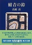 紺青の鈴 (角川文庫) 画像