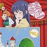 ラジオCD 恋愛ラボRADIO Vol.3