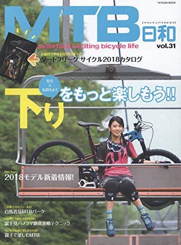 MTB日和 Vol.31 (タツミムック)
