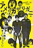 ファミ通 WaveDVD Presents アメリカザリガニのキカイノカラダ DVD Vol.2