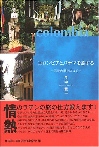 コロンビアとパナマを旅する―石畳の街を訪ねて