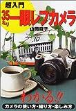 超入門 35ミリ一眼レフカメラ―わかる!!カメラの使い方・撮り方・楽しみ方