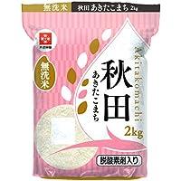 【精米】おいしさ長持ち秋田県産あきたこまち(無洗米)2kg