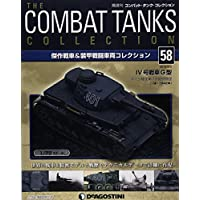 コンバットタンクコレクション 58号 (IV号戦車G型(ソ連1942年)) [分冊百科] (戦車付) (コンバット・タンク・コレクション)