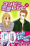 コンビニ恋愛レシピ(2) (KC KISS)