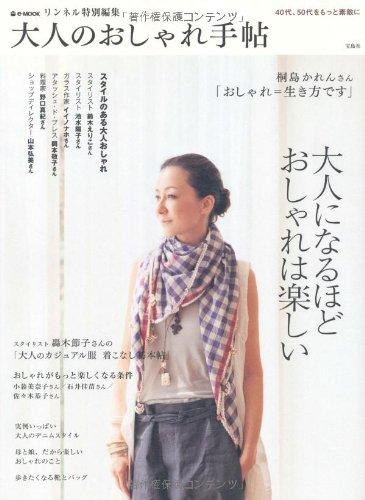 リンネル特別編集 大人のおしゃれ手帖 (e-MOOK)の詳細を見る