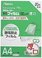アスカ(Asmix) ラミネートフィルム 厚口 150μ A4サイズ 20枚入 BH076