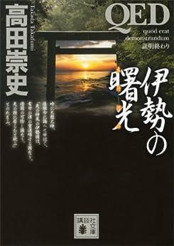 [高田崇史]のQED 伊勢の曙光 (講談社文庫)
