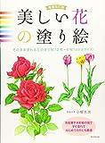 美しい花の塗り絵 増補改訂版