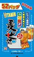 山本漢方製薬 お徳用ビタミン麦茶 10gX52H