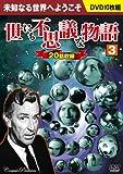 世にも不思議な物語3 (<DVD>)