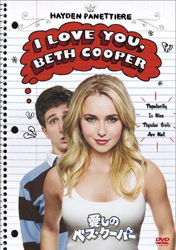 愛しのベス・クーパー [DVD]の詳細を見る