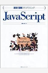 速効!図解プログラミング JavaScript 単行本