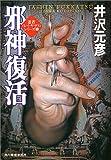 邪神復活―「忍者レイ・ヤマト」シリーズ〈1〉 (ハルキ文庫)
