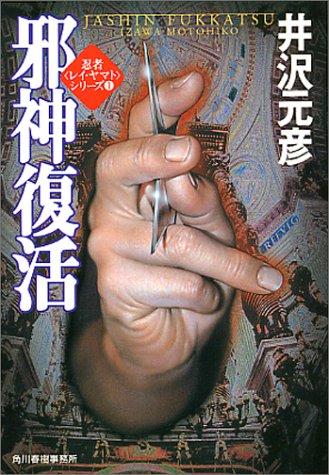 邪神復活―「忍者レイ・ヤマト」シリーズ〈1〉 (ハルキ文庫)の詳細を見る