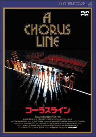 コーラスライン [DVD]