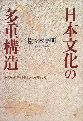 日本文化の多重構造―アジア的視野から日本文化を再考するの詳細を見る