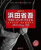 ギター弾き語り 浜田省吾ベストソングファイル ページをめくらずに弾き語り歌詞とメロ譜を見開きで掲載 SUPER ARTIST COLLECTION