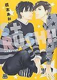 S+RUSH! ! (アイズコミックス)