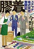 新装版-膠着-スナマチ株式会社奮闘記 (中公文庫 こ 40-36)