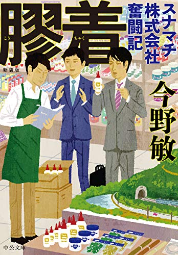 [画像:新装版-膠着-スナマチ株式会社奮闘記 (中公文庫 こ 40-36)]
