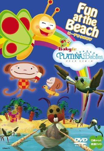 DVD>Fun at the beachビーチで水あそび [...