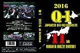 2016 Q-1 JAPANESE OLD MOTORCYCLES (¥ 3,240)