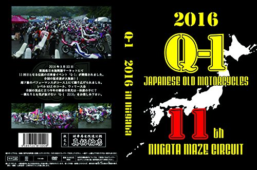 2016 Q-1 JAPANESE OLD MOTORCYCLES