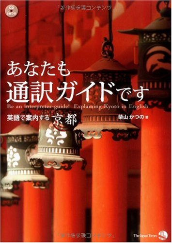 あなたも通訳ガイドです 英語で案内する京都の詳細を見る