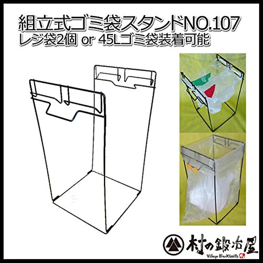 村の鍛冶屋 組立式ごみ袋スタンド No.107