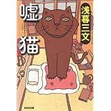 嘘 猫 (光文社文庫)