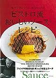 ビストロ流おいしいソース・レシピ ル・マンジュトゥー谷 昇シェフの 画像