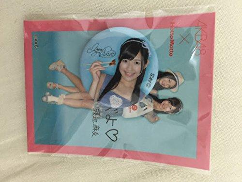 AKB48 渡辺麻友 ほっともっと缶バツジ