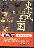 東武王国―小説 根津嘉一郎 (徳間文庫)