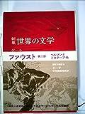 世界の文学〈4〉ゲーテ―新集 (1970年)