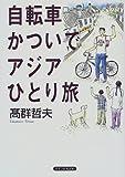 自転車かついでアジアひとり旅